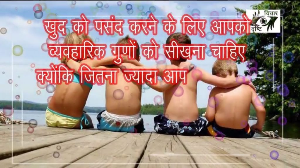 BEST RELATIONSHIP QUOTES IN HINDI BY GREAT PERSONALITIES OF WORLD| Relationship related प्रेरक विचार