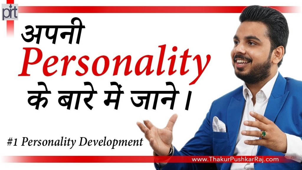 #1 How to Develop an Attractive Personality? | Personality Types | #1 Personality Development Course