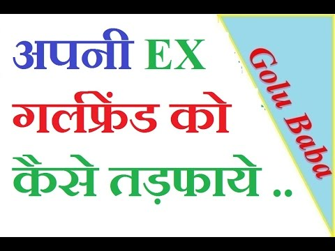 How to make your Ex miss you in hindi – love and relationship advice