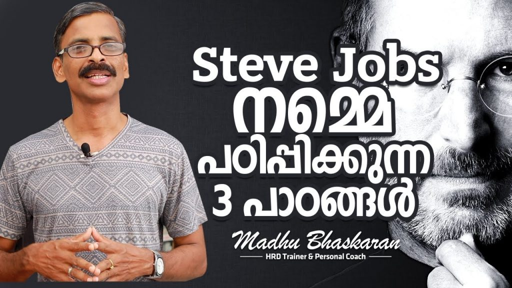 Life lessons from Steve Jobs, the founder of Apple – Malayalam Self Development video