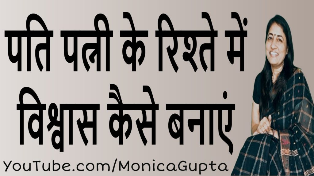 How to Build Trust in a Relationship – पति और पत्नी – Build Trust in a Relationship – Monica Gupta