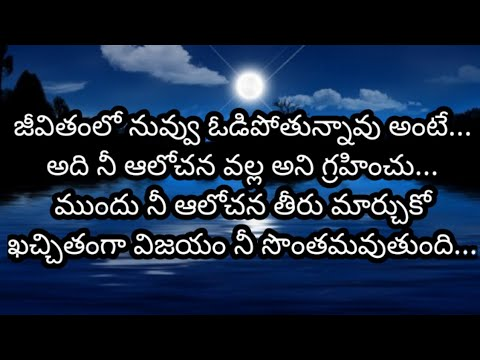 Best quotes in Telugu/Quotations about Relationships/Motivational quotes